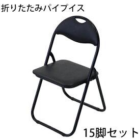 送料無料 折りたたみ パイプ椅子 黒 15脚セット 完成品 組立不要 粉体塗装 パイプイス ミーティングチェア 会議イス 会議椅子 事務椅子 パイプチェア イス いす 背もたれ オフィス 椅子 簡易椅子 折り畳み スチール 軽量 オールブラック xcallbk15set