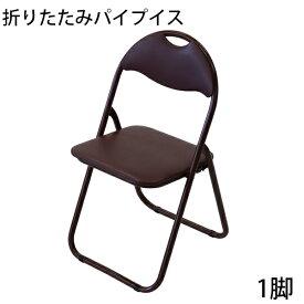 送料無料 折りたたみ パイプ椅子 茶 1脚 完成品 組立不要 粉体塗装 パイプイス ミーティングチェア 会議イス 会議椅子 事務椅子 パイプチェア イス いす 背もたれ オフィス 椅子 簡易椅子 折り畳み スチール 軽量 オールブラウン xcallbr