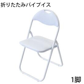 送料無料 折りたたみ パイプ椅子 白 1脚 完成品 組立不要 粉体塗装 パイプイス ミーティングチェア 会議イス 会議椅子 事務椅子 パイプチェア イス いす 背もたれ オフィス 椅子 簡易椅子 折り畳み スチール 軽量 オールホワイト xcallwh