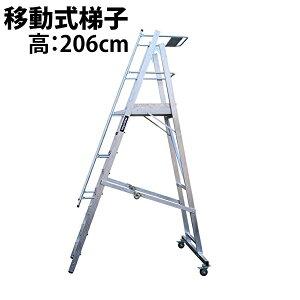新品 アルミ製 高所作業台 作業用踏台 高さ206cm 7段 耐荷重150kg 階段はしご 階段梯子 移動式踏台 アルミ 作業用階段 作業台 足場台 移動式 階段 ステップ台 梯子 はしご 手すり キャスター 108