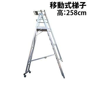 新品 アルミ製 高所作業台 作業用踏台 高さ258cm 9段 耐荷重150kg 階段はしご 階段梯子 移動式踏台 アルミ 作業用階段 作業台 足場台 移動式 階段 ステップ台 梯子 はしご 手すり キャスター 110