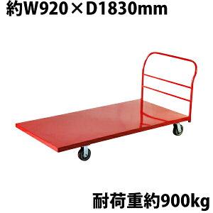 送料無料 業務用台車 平台車 大型台車 スチール台車 重量台車 耐荷重900kg プラットフォーム 約1830x920(mm) 業務用 レッド