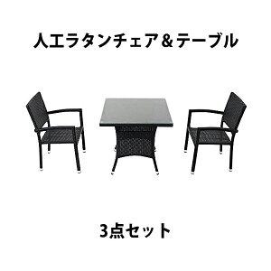 送料無料 ガーデンチェア ガーデン チェア ラタンチェア ラタン テーブル ラタンテーブル 人工ラタンチェア2脚 四角テーブル1台 3点セット 強化ガラス 黒 籐 肘掛け付き 家具 ファニチャー