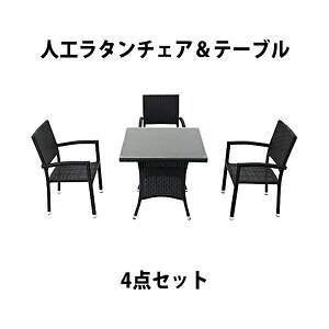 送料無料 ガーデンチェア ガーデン チェア ラタンチェア ラタン テーブル ラタンテーブル 人工ラタンチェア3脚 四角テーブル1台 4点セット 強化ガラス 黒 籐 肘掛け付き 家具 ファニチャー