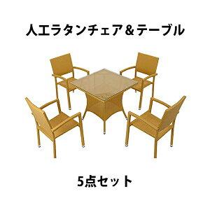 送料無料 ガーデンチェア ガーデン チェア ラタンチェア ラタン テーブル ラタンテーブル 人工ラタンチェア4脚 四角テーブル1台 5点セット 強化ガラス ナチュラル 籐 肘掛け付き 家具 ファニ