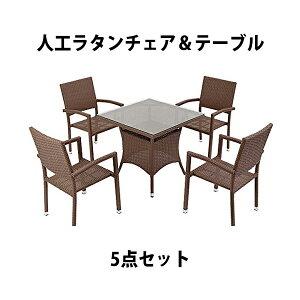 送料無料 ガーデンチェア ガーデン チェア ラタンチェア ラタン テーブル ラタンテーブル 人工ラタンチェア4脚 四角テーブル1台 5点セット 強化ガラス ウォールナット 籐 肘掛け付き 家具 フ