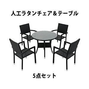 送料無料 ガーデンチェア ガーデン チェア ラタンチェア ラタン テーブル ラタンテーブル 人工ラタンチェア4脚 丸テーブル1台 5点セット 強化ガラス 黒 籐 肘掛け付き 家具 ファニチャー イ