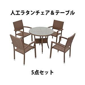 送料無料 ガーデンチェア ガーデン チェア ラタンチェア ラタン テーブル ラタンテーブル 人工ラタンチェア4脚 丸テーブル1台 5点セット 強化ガラス ウォールナット 籐 肘掛け付き 家具 ファ