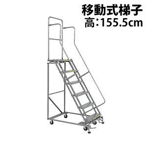 送料無料 新品 高所作業台 作業用踏台 高さ155.5cm 6段 耐荷重113kg 移動式踏台 スチール 作業用階段 作業台 足場台 移動式 階段 ステップ台 梯子 はしご 手すり キャスター 912