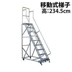 送料無料 新品 高所作業台 作業用踏台 高さ234.5cm 9段 耐荷重113kg 移動式踏台 スチール 作業用階段 作業台 足場台 移動式 階段 ステップ台 梯子 はしご 手すり キャスター 915