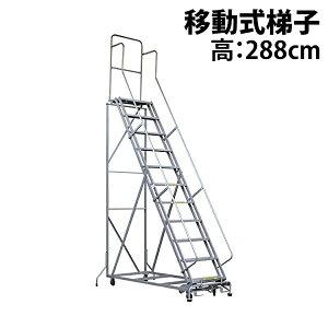 新品 高所作業台 作業用踏台 高さ288cm 11段 耐荷重113kg 移動式踏台 スチール 作業用階段 作業台 足場台 移動式 階段 ステップ台 梯子 はしご 手すり キャスター 917