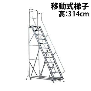 新品 高所作業台 作業用踏台 高さ314cm 12段 耐荷重113kg 移動式踏台 スチール 作業用階段 作業台 足場台 移動式 階段 ステップ台 梯子 はしご 手すり キャスター 918