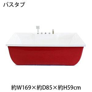 送料無料■新品■バスタブ浴槽バスお風呂洋風バスタブ風呂置き型洋式アクリル製サイズW1690×D850×H590■bath-082