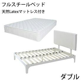 送料無料 新品 フルスチールベッド ラテックスマットレス付き ダブル 白 ホワイト ウッドスプリングベッド ヘッドボード付き ベッドフレーム ロータイプベッド 低床ベッド すのこベッド すのこ ベッド フレーム 木材 スチール b13dwhlat