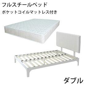 送料無料 新品 フルスチールベッド ポケットコイルマットレス付き ダブル 白 ホワイト ウッドスプリングベッド ヘッドボード付き ベッドフレーム ロータイプベッド 低床ベッド すのこベッド すのこ ベッド フレーム 木材 スチール b13dwhpoc