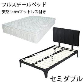 送料無料 新品 フルスチールベッド ラテックスマットレス付き セミダブル 黒 ブラック ウッドスプリングベッド ヘッドボード付き ベッドフレーム ロータイプベッド 低床ベッド すのこベッド すのこ ベッド フレーム 木材 スチール b13sdbklat