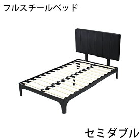 送料無料 新品 フルスチールベッド セミダブル 黒 ブラック ウッドスプリングベッド ヘッドボード付き ベッドフレーム ロータイプベッド 低床ベッド すのこベッド すのこ ベッド フレーム 木材 スチール b13sdbk
