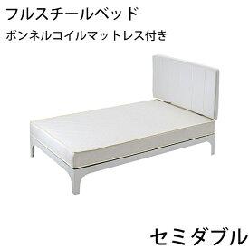 送料無料 新品 フルスチールベッド ボンネルコイルマットレス付き セミダブル 白 ホワイト ウッドスプリングベッド ヘッドボード付き ベッドフレーム ロータイプベッド 低床ベッド すのこベッド すのこ ベッド フレーム 木材 スチール b13sdwhbon