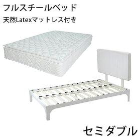 送料無料 新品 フルスチールベッド ラテックスマットレス付き セミダブル 白 ホワイト ウッドスプリングベッド ヘッドボード付き ベッドフレーム ロータイプベッド 低床ベッド すのこベッド すのこ ベッド フレーム 木材 スチール b13sdwhlat