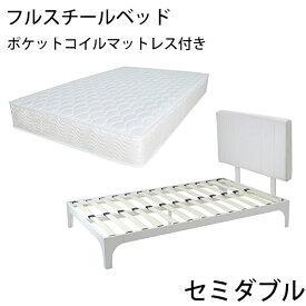 送料無料 新品 フルスチールベッド ポケットコイルマットレス付き セミダブル 白 ホワイト ウッドスプリングベッド ヘッドボード付き ベッドフレーム ロータイプベッド 低床ベッド すのこベッド すのこ ベッド フレーム 木材 スチール b13sdwhpoc