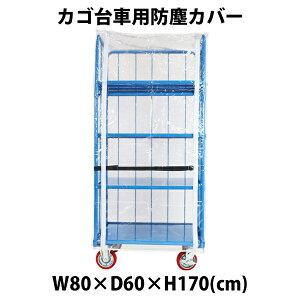 送料無料 カゴ台車 オプション 防塵カバー W80×D60×H170(cm)台車用