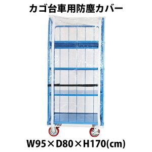 送料無料 カゴ台車 カゴ車 オプション 防塵カバー W95×D80×H170(cm)台車用