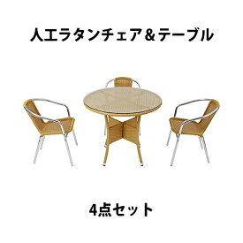 送料無料 ガーデンチェア ガーデン チェア ラタンチェア ラタン テーブル ラタンテーブル 人工ラタンチェア3脚 丸テーブル1台 4点セット 強化ガラス ナチュラル 籐 肘掛け付き 家具 ファニチャー インテリア スタッキングチェア 椅子 庭 rattan2459t4setna