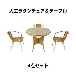 送料無料 ガーデンチェア ガーデン チェア ラタンチェア ラタン テーブル ラタンテーブル 人工ラタンチェア3脚 丸テーブル1台 4点セット 強化ガラス ナチュラル 籐 肘掛け付き 家具 ファニチ
