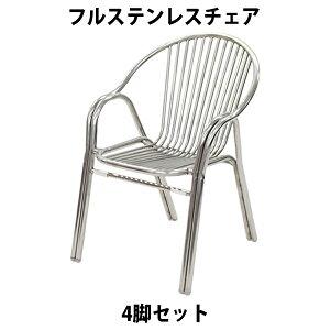 送料無料 フルステンレスチェア ダイニングチェア ガーデンチェア オフィスチェア スタッキングチェア 会議椅子 ラウンジチェア 4脚セット ステンレスガーデンチェア 軽量で持ち運び簡単