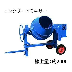 コンクリートミキサー エンジン式 練上量約200L ドラム容量400L Honda GX160内蔵 4ストロークエンジン 青 5.5HP 5.5馬力 混練機 攪拌機 かくはん機 コンクリート モルタル 堆肥 肥料 土木 建築 けん引