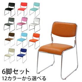 訳あり 送料無料 スタッキングチェア 6脚セット ミーティングチェア パイプ椅子 11カラーから選べる