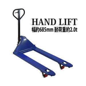 送料無料 ハンドリフト 幅約685mm フォーク長さ約1200mm 約2t 約2.0t 約2000kg 青 油圧式 シングルローラー ハンドパレット ハンドパレットトラック ハンドリフター パレットトラック ブルー handyp3s