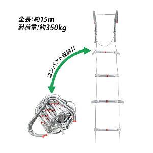 送料無料 避難はしご 折りたたみ 全長約15m 耐荷重約350kg 梯子 はしご 防災用品 防災グッズ 5階用 もしもの時の 緊急避難はしご 避難用はしご 縄はしご 非常はしご 防災 フック ワイヤーロー