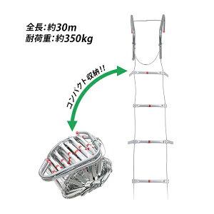 送料無料 避難はしご 折りたたみ 全長約30m 耐荷重約350kg ロング 梯子 はしご 防災用品 防災グッズ もしもの時の 緊急避難はしご 避難用はしご 縄はしご 非常はしご 防災 フック ワイヤーロー