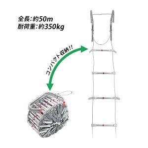 送料無料 避難はしご 折りたたみ 全長約50m 耐荷重約350kg ロング 梯子 はしご 防災用品 防災グッズ もしもの時の 緊急避難はしご 避難用はしご 縄はしご 非常はしご 防災 フック ワイヤーロー