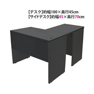 送料無料 選べる4カラー ワークデスク L字型 約W100×D115×H73.5 幕板 ゲーミングデスク L字デスク L型 サイドデスク 連結 オフィスデスク エグゼクティブ パソコンデスク PCデスク 約W1000×D1150×H73