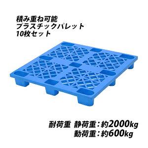 送料無料 プラスチックパレット ハイグレードモデル バージン原料 10枚 約W1100×D1100×H140mm 最大荷重約2000kg 約2t フォークリフト ハンドリフト 単面四方差し 四方差し ネスティングパレット 樹