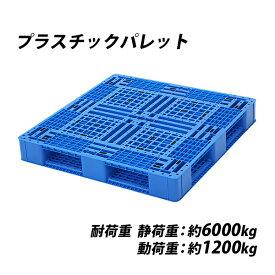 送料無料 プラスチックパレット ハイグレードモデル バージン原料 1枚 約W1100×D1100×H150mm 最大荷重約6000kg 約6t フォークリフト ハンドリフト 片面四方差し 四方差し 樹脂パレット 捨てパレ パレット 軽量 プラパレ 樹脂 片面使用 輸送 物流 倉庫 paletyw11d11h15