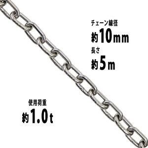 送料無料 ステンレスチェーン チェーン 線径約10mm 使用荷重約1t 約1000kg 約5m SUS304 JIS規格 ステンレス製 鎖 くさり 吊り具 チェーンスリング スリングチェーン リンクチェーン チェイン 金具