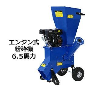 送料無料 粉砕機 ウッドチッパー ガーデンシュレッダー エンジン式 最大粉砕径約76mm 6.5馬力 6.5HP ブルー 強力 パワフル ガーデンチッパー チッパーシュレッダー チッパー 粉砕器 家庭用 業務