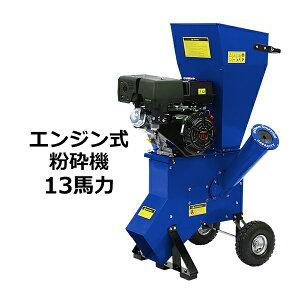 送料無料 粉砕機 ウッドチッパー ガーデンシュレッダー エンジン式 最大粉砕径約89mm 13馬力 13HP ブルー 強力 パワフル ガーデンチッパー チッパーシュレッダー チッパー 粉砕器 家庭用 業務