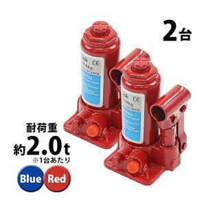 送料無料 選べる2カラー 油圧式 ボトルジャッキ 定格荷重約2t 約2.0t 約2000kg 2台セット 2個 油圧ジャッキ だるまジャッキ ダルマジャッキ ジャッキ 手動 安全弁付き ジャッキアップ タイヤ交換