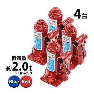 送料無料 選べる2カラー 油圧式 ボトルジャッキ 定格荷重約2t 約2.0t 約2000kg 4台セット 4個 油圧ジャッキ だるまジャッキ ダルマジャッキ ジャッキ 手動 安全弁付き ジャッキアップ タイヤ交換