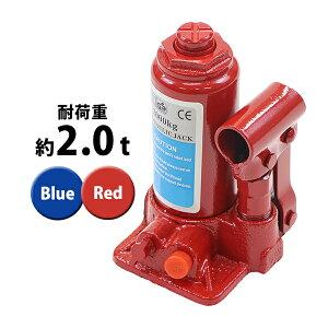 送料無料 選べる2カラー 油圧式 ボトルジャッキ 定格荷重約2t 約2.0t 約2000kg 1台 単品 油圧ジャッキ だるまジャッキ ダルマジャッキ ジャッキ 手動 安全弁付き ジャッキアップ タイヤ交換 工具