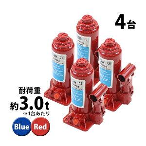 送料無料 選べる2カラー 油圧式 ボトルジャッキ 定格荷重約3t 約3.0t 約3000kg 4台セット 4個 油圧ジャッキ だるまジャッキ ダルマジャッキ ジャッキ 手動 安全弁付き ジャッキアップ タイヤ交換