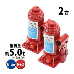 送料無料 選べる2カラー 油圧式 ボトルジャッキ 定格荷重約5t 約5.0t 約5000kg 2台セット 2個 油圧ジャッキ だるまジャッキ ダルマジャッキ ジャッキ 手動 安全弁付き ジャッキアップ タイヤ交換