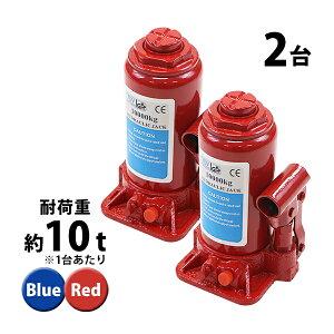 送料無料 選べる2カラー 油圧式 ボトルジャッキ 定格荷重約10t 約10000kg 2台セット 2個 油圧ジャッキ だるまジャッキ ダルマジャッキ ジャッキ 手動 安全弁付き ジャッキアップ タイヤ交換 工