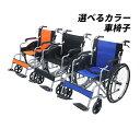 送料無料 選べるカラー 車椅子 アルミ合金製 約12kg TAISコード取得済 背折れ 軽量 折り畳み 自走介助兼用 介助ブレー…
