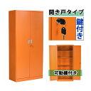 送料無料 スチールロッカー 開き戸タイプ オレンジ 鍵付き スペアキー付き 可動棚付き 観音開き 書庫 スチール製 スチ…