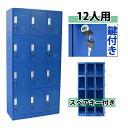 送料無料 スチールロッカー 12人用 ブルー 鍵付き スペアキー付き 3列4段 スチール製 収納 オフィス 事務所 会社 店舗…